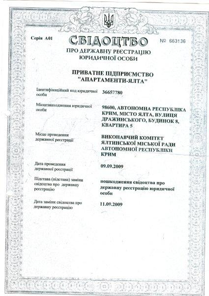 Official Ukrainian license